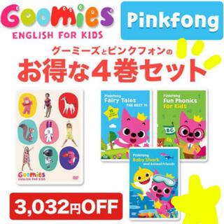 Goomies と Pinkfong DVD 4巻 セット 英語 教材