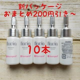 フラビア 美白美容液 ホワイトニング セラム 8ml×10本