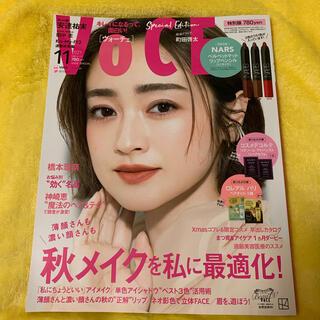 コウダンシャ(講談社)のVoCE 11月号 特別版 (美容)
