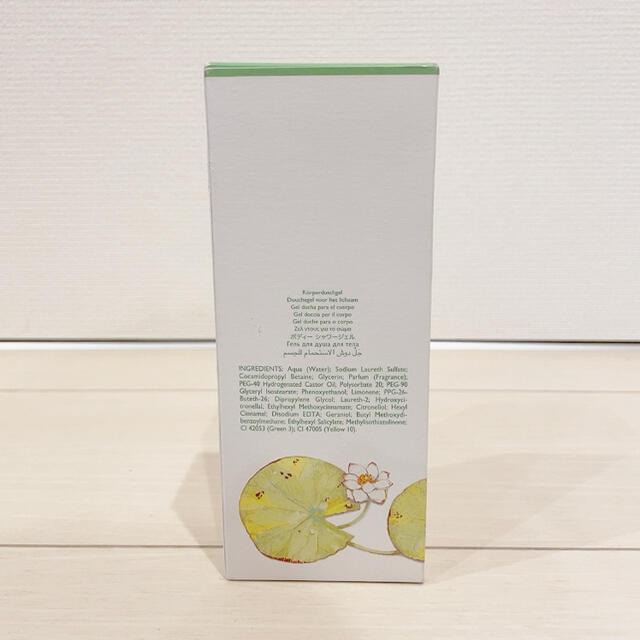 Hermes(エルメス)の《エルメス》ナイルの庭 ボディーシャワージェル コスメ/美容のボディケア(バスグッズ)の商品写真