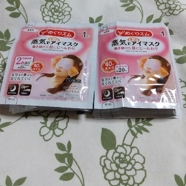 めぐりズム 無香料 1枚入 ✕ 14 コスメ/美容のリラクゼーション(その他)の商品写真