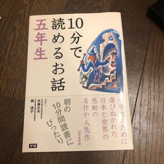 ガッケン(学研)の10分で読めるお話 5年生(その他)