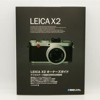 LEICA - LEICA X2オーナーズガイド★ デジタルデータ徹底活用完全解説版