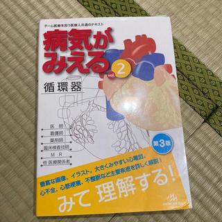 ガッケン(学研)の病気がみえる 2 第3版(健康/医学)