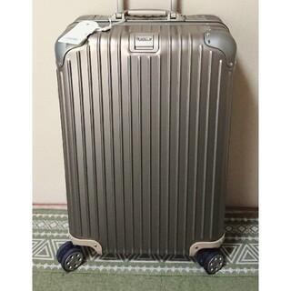 リモワ(RIMOWA)のリモワ スーツケース 67L Topas Titanium 定価154,000円(旅行用品)