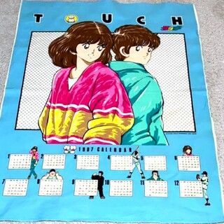 ショウガクカン(小学館)のレア 1987年 当時物 タッチ あだち充 タペストリー 布 カレンダー 昭和 (その他)