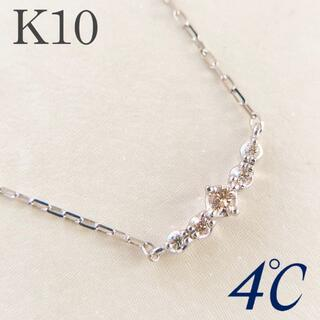 4℃ - 4℃ ダイヤモンド ネックレス K10 ホワイトゴールド 美品