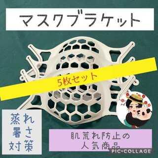 マスクフレーム マスクブラケット 5枚 ホワイト(その他)