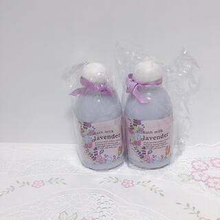 1647/ サンハーブ バスミルク ラベンダーの香り 2本(入浴剤/バスソルト)