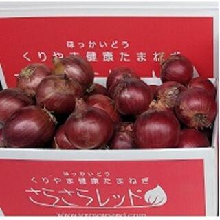 北海道産 くりやま健康玉ねぎさらさらレッド 5kg Lサイズ(野菜)