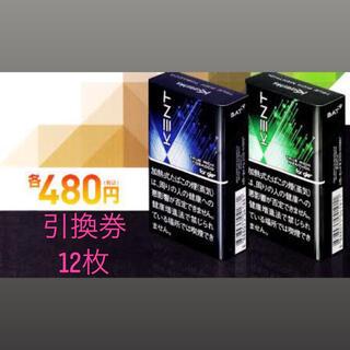 グロー(glo)のケント glo hyper 用 リッチタバコ 引換券 12枚(その他)