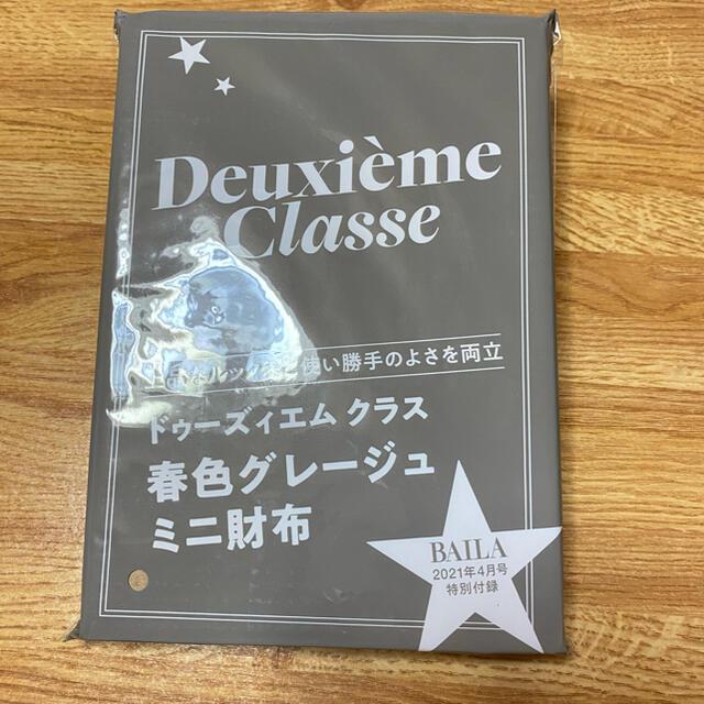 DEUXIEME CLASSE(ドゥーズィエムクラス)の【バイラ付録】BAILA4月号 ドゥーイズィエムクラス ミニ財布 グレージュ レディースのファッション小物(財布)の商品写真