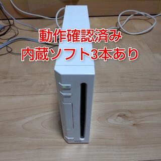 Wii - 任天堂 Wii 白 本体のみ 内蔵ソフト3本付き 動作確認済