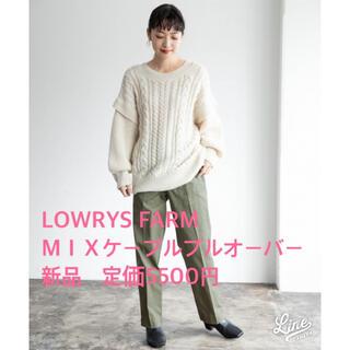 ローリーズファーム(LOWRYS FARM)のLOWRYS FARM ブラウン MIXケーブルプルオーバー(ニット/セーター)