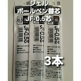 さらさ - ≪ポイント消化≫ゼブラ  ジェルボールペン替芯0.5㎜ (JF-0.5芯) 3本