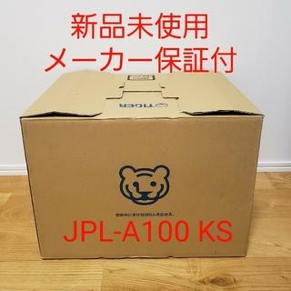 タイガー(TIGER)の新品未使用 タイガー 土鍋圧力IHジャー炊飯器 JPL-A100 KS(炊飯器)
