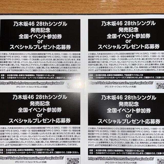 乃木坂46(ノギザカフォーティーシックス)の乃木坂46 28枚目シングル 全国イベント参加券 4枚セット エンタメ/ホビーのタレントグッズ(アイドルグッズ)の商品写真