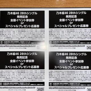 乃木坂46 - 乃木坂46 28枚目シングル 全国イベント参加券 4枚セット