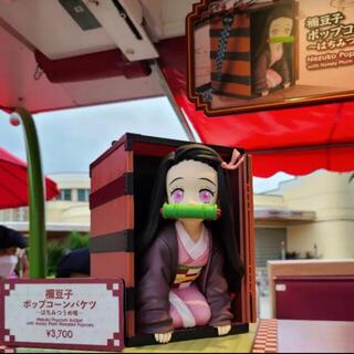 ユニバーサルスタジオジャパン(USJ)の最安値 ユニバ 禰󠄀豆子 ポップコーン(キャラクターグッズ)