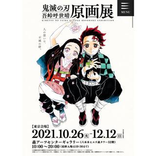 鬼滅の刃 原画展 2021年11月1日(月)特典グッズ付きペアチケット(声優/アニメ)