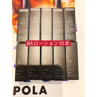 POLA - ★新品★POLA 第6世代 最新BAローションN 10本