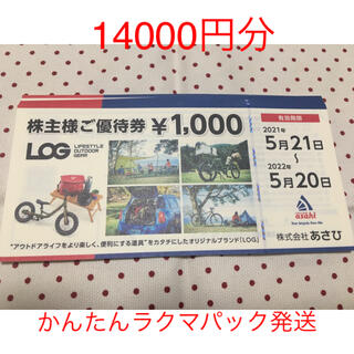 アサヒ - あさひ 株主優待 14000(1000円×14枚)円分