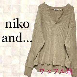 ニコアンド(niko and...)のniko and... ニコアンド ワッフル地 ベージュ 長袖カットソー 4(カットソー(長袖/七分))