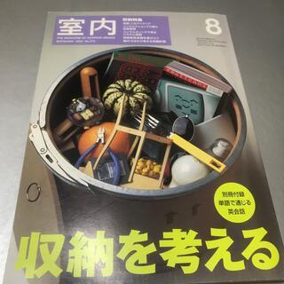 工作社 雑誌 室内 NO.572 2002年8月号(専門誌)