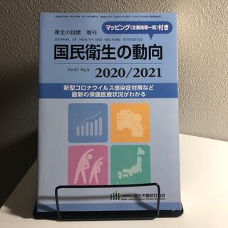 定価2695円「国民衛生の動向2020/2021」(専門誌)