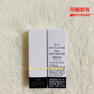 pola ホワイトショット RXS 8g 2本
