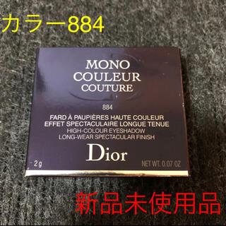 Christian Dior - ディオール モノ クルール クチュール 2g