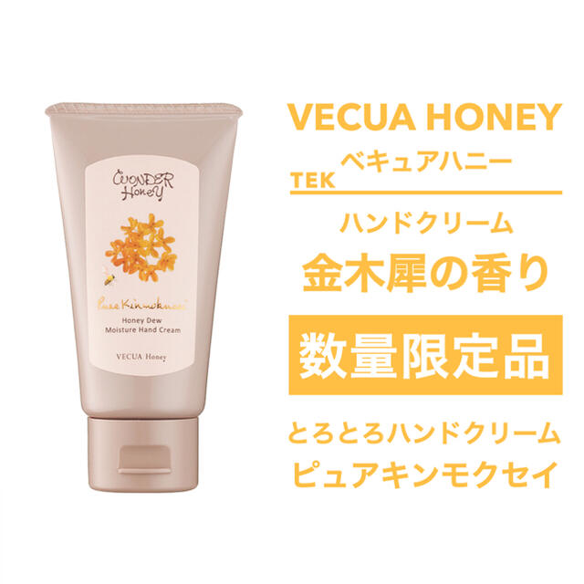 VECUA(ベキュア)の限定 未開封 VECUAHONEY とろとろハンドクリーム ピュアキンモクセイ コスメ/美容のボディケア(ハンドクリーム)の商品写真