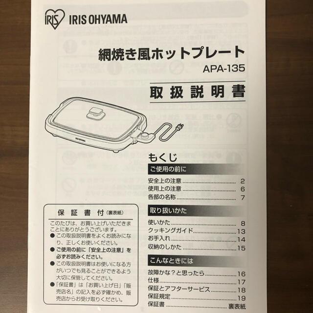 アイリスオーヤマ(アイリスオーヤマ)のアイリスオーヤマ 網焼き風ホットプレート スマホ/家電/カメラの調理家電(ホットプレート)の商品写真