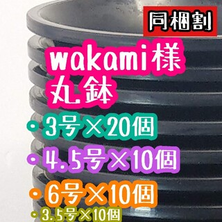 wakami様 丸鉢(その他)