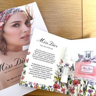 ディオール(Dior)の新品未使用‼️DIOR香水パルファン⭐︎ミスディオールサンプル(サンプル/トライアルキット)