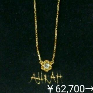AHKAH - セール】アーカー 0.06ct一粒ダイヤモンドのK18ネックレス
