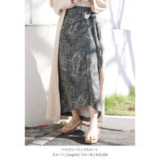 アングリッド(Ungrid)のラップスカート(ロングスカート)