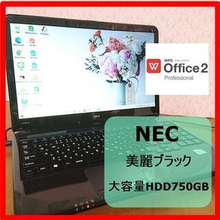 エヌイーシー(NEC)の超美品 NEC 黒 ノートパソコン 有料Officeソフト 大容量750GB(ノートPC)