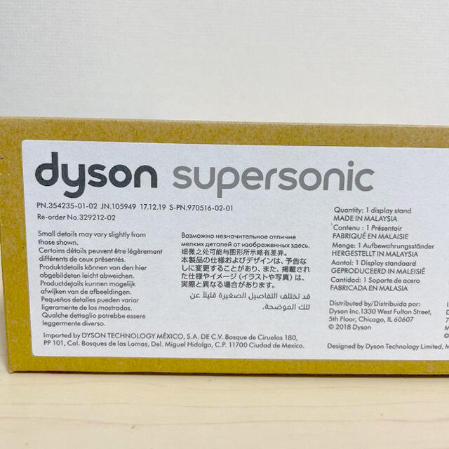 Dyson(ダイソン)の未開封★ダイソン ドライヤー用ディスプレイスタンド スマホ/家電/カメラの美容/健康(ドライヤー)の商品写真