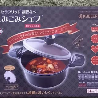 キョウセラ(京セラ)のしみこみシェフ^ - ^新品未使用!値引き可能です。(調理道具/製菓道具)