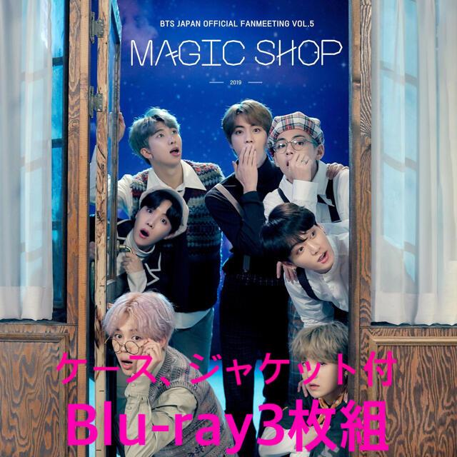 防弾少年団(BTS)(ボウダンショウネンダン)のBTS  MAGIC SHOP 日本公演 Blu-ray  高画質 エンタメ/ホビーのDVD/ブルーレイ(アイドル)の商品写真