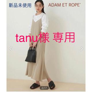 Adam et Rope' - 新品未使用☆アダムエロペ ワンピース☆イエナ ドゥーズィエムクラスお好きな方も