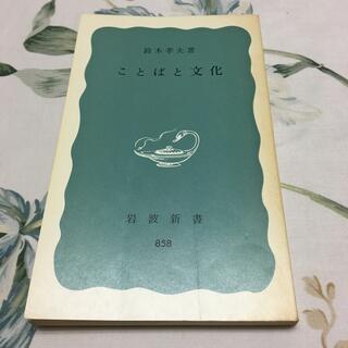イワナミショテン(岩波書店)の岩波新書 鈴木孝夫 ことばと文化(人文/社会)