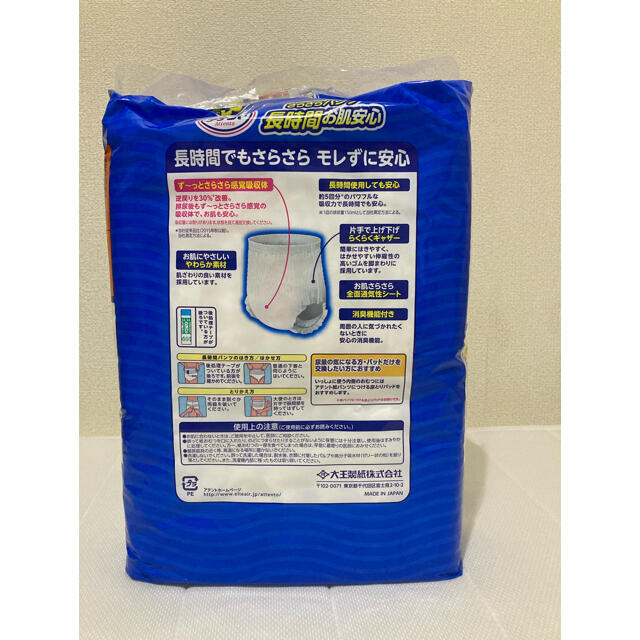 アテント さらさらパンツ 長時間用 L 3パック キッズ/ベビー/マタニティの洗浄/衛生用品(おむつ/肌着用洗剤)の商品写真