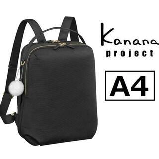 カナナプロジェクト(Kanana project)の1点限定※値下げ■《 2気室 》カナナ[SP-2]リュックサックA4 11L 黒(リュック/バックパック)