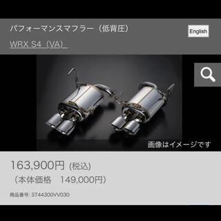 スバル - 【STIパフォーマンスマフラー(低背圧)wrx vab vag