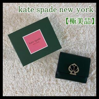 ケイトスペードニューヨーク(kate spade new york)の【極美品 希少カラー】ケイトスペード ニコラ ツイストロック 箱付き 財布(財布)