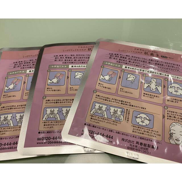 ドモホルンリンクル(ドモホルンリンクル)のドモホルンリンクル・肌養生3枚 コスメ/美容のスキンケア/基礎化粧品(パック/フェイスマスク)の商品写真