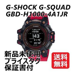 ジーショック(G-SHOCK)の【新品タグ付】G-SHOCK G-SQUAD GBD-H1000-4A1JR(腕時計(デジタル))