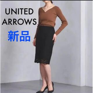 ユナイテッドアローズ(UNITED ARROWS)の新品 ユナイテッドアローズ UBCE コード レース タイト スカート(ひざ丈スカート)